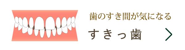歯のすき間が気になるすきっ歯