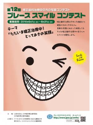 smile2016